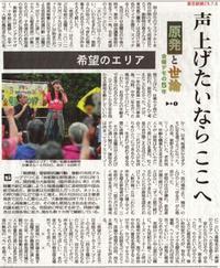 「希望のエリア」声を上げたいならここへ 金曜デモの5年/原発と世論❶ 東京新聞 - 瀬戸の風