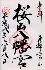 第佰伍 櫻山八幡宮 岐阜県高山市鎮座  - fbox12 blog (博物館fbox12 館長の雑記帳)