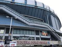 SMTOWNと大阪・京都の旅 1. ユノお帰りなさい^^ SMTOWN WORLD TOUR VI IN JAPAN 京セラドームへ - マイ☆ライフスタイル