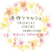 イベントのお知らせ - hand made *sakura sakura*
