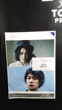 6/3 唄 -UTA- 森広隆×指田フミヤ@横浜 LOOP - ドンカンはツミである