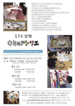 8月8日9日10日 子どものための「キミのアトリエ」開きます。 - 美術と自然と教育と