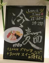 冷やし中華 - はんなりかふぇ・京の飴工房 「憩和井(iwai)奈良店」