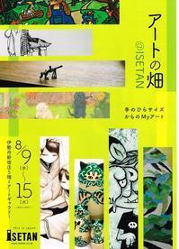 伊勢丹 新宿 本館5階アートギャラリー「アートの畑」 - すぎはらゆり/ねこのしわざ