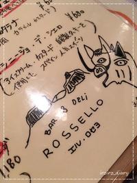 BAR&DELI ROSSELLO@学芸大学♪ - **いろいろ日記**