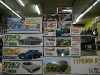 2017年7月19日の入荷品 - 模型の国トヤマの店主日記 (宮崎県宮崎市)