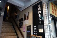 我愛台湾'17~源さんファン必訪?のカフェ「海邊的卡夫卡(海辺のカフカ)」&衝撃的に美味しいかき氷「三角冰」 - LIFE IS DELICIOUS!