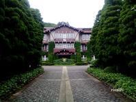 創業81年 有形文化財 クラシックホテル雲仙観光ホテル - うふふの時間