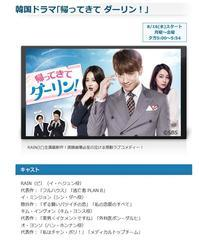 Rain 韓国ドラマ「帰ってきて ダーリン!」日本放送 - Rain ピ 韓国★ミーハー★Diary