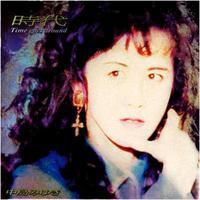 """♪570 中島みゆき  """" 時代 """"  CD 2017年7月19日 - 侘び寂び"""