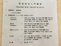 野菜栽培入門講座 no7 - チェロママ日記