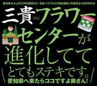 三貴フラワーセンターの進化 - お料理王国6