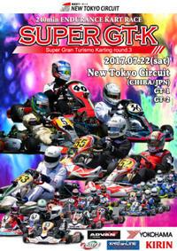 SUPER GT-K 第3戦、プログラム発表(2017.7.22) - 新東京フォトブログ