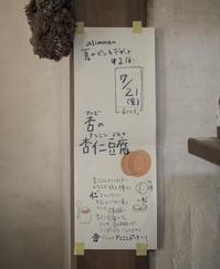 杏の杏仁豆腐 - ダイドコ帖