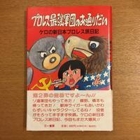 田中秀和「プロレス最強軍団のお通りだい」 - 湘南☆浪漫