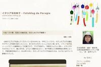 ペルージャ発 なおこの絵日記、わたしのブログ遍歴1 - イタリア写真草子 - Fotoblog da Perugia