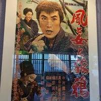 加藤泰「風と女と旅鴉」中村錦之助三國連太郎丘さとみ長谷川裕見子 - 昔の映画を見ています