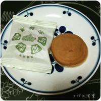 *阿闍梨餅♪* - *つばめ食堂*
