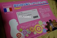 見本市へ(^ ^) - O's garden へ ようこそ~ ♪