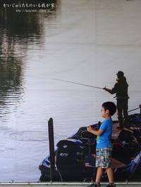 釣りに行きたいね。 - かいじゅうたちのいる我が家。