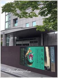 ヴァンクリーフ&アーペル 京都近代美術館にて - House of Lydia・・・しずかな時間