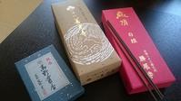 香の十徳 - ヨモギ日記