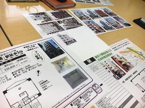 物件概要(マイソク)の作り方と修正点 - 不動産オーナー経営学院REIBS