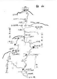 白山・・開山1300年 - 福井山歩会