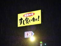 すし食いねぇ! 松任本店 - 芋タンおかわり!