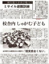 ミサイル避難訓練 校舎内しゃがむ子ども /こちら特報部 東京新聞 - 瀬戸の風