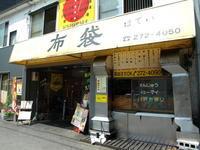札幌 中国料理  布袋 (ザンギ定食 B) - 苫小牧ブログ