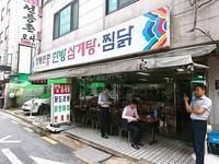 とっておっきのサムゲタン屋さん in江南 - 今日も食べようキムチっ子クラブ (我が家の韓国料理教室)