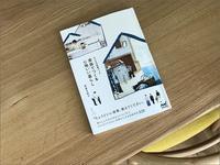 【本日発売】新刊「 家族でつくる心地いい暮らし ~みんなの家事ブック~ 」 - 片付けたくなる部屋づくり