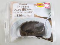 スプーンで食べるくちどけ濃厚カカオ(ハイカカオチョコレート使用)@ローソン - 池袋うまうま日記。