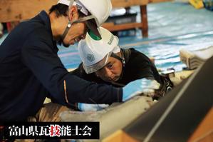 平成29年 第10回富山県瓦競技大会 結果発表 - 富山県瓦技能士会