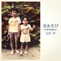 動画付)ジャズピアニスト大石学さんからメール来ました! - ハンちゃん Goes On!!
