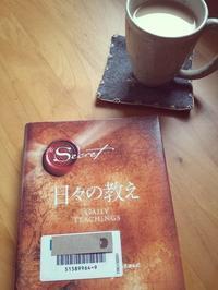 『ザ・シークット 日々の教え』 - Log.Book.Coffee