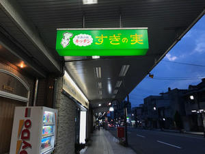 金沢(石引):キッチン すぎの実 「カリーピラフ」 - ふりむけばスカタン