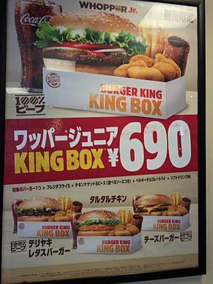 バーガーキング:「ワッパーキングボックス」を食べた♪ - CHOKOBALLCAFE