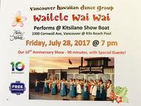 フラ・ライブのお知らせ(Wailele Wai Wai)と、フェデラーに恋して - バンクーバー日々是々