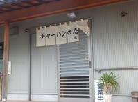 ■チャーハンの店「花ノ木」さんに行ってみました。 - 蒲郡でホームページ制作しております!