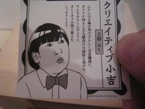 名古屋クリエイターズ・ファイル祭 -