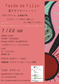 7/22 『Tarde de Filin ~ 昼下がりのフィーリン』 - INFORMATION from AHORA CORPORATION