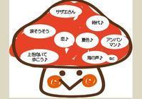 8/30(水)きのこのき「夏夏」コンサート - コミュニティカフェ「かがよひ」