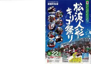 松波人形キリコ祭り - のうはんスタッフブログVol.2