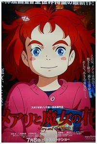 メアリと魔女の花 -  one's  heart