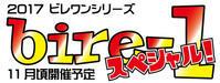 【やるぜ!】ビレワン・スペシャル開催予定のお知らせ! - 新東京フォトブログ