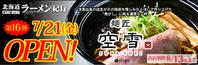 【北海道ラーメン紀行】第16弾 空雪さんオープン 7/21(金)~8/13(日) - eihoのブログ