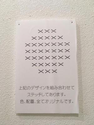 北欧クロスステッチ vi×Ses!  from:sendai