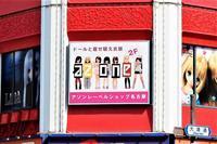 桃源郷・・・散財記録(シリーズ化してしまうのか?・・・) - 屋根裏部屋の休日